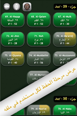 application coran iphone