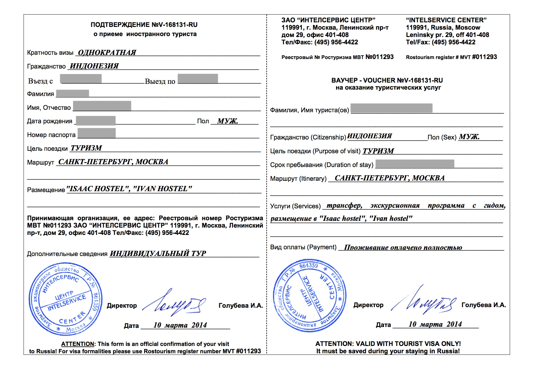 application for transfer or confirmation of a visa