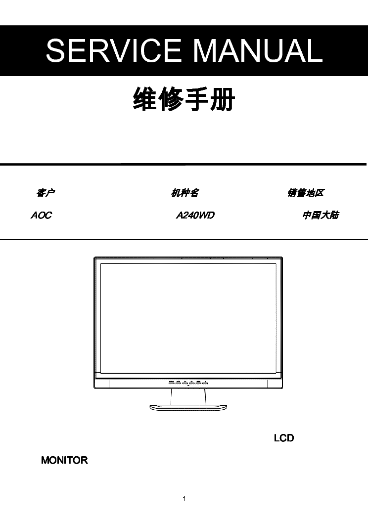 aoc monitor 2436vwh pdf manual