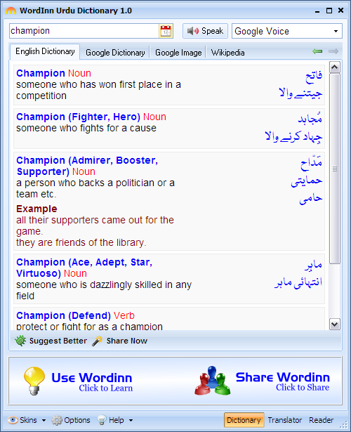 best online dictionary english to urdu