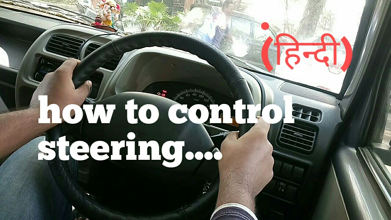 car driving manual in hindi